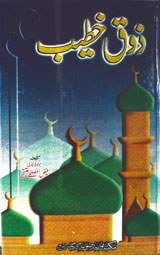 zauq e khateeb pdf book download part 2