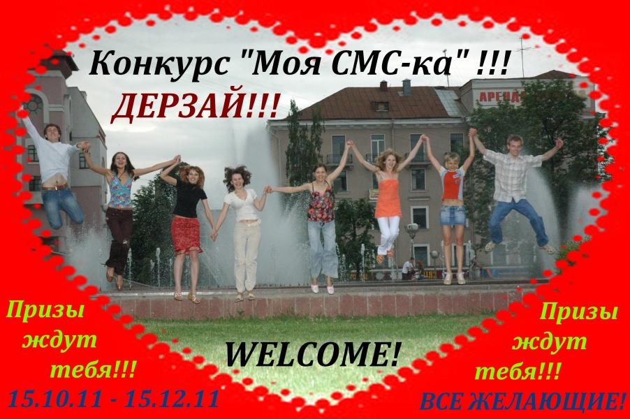 "Конкурс ""Моя СМС-ка""!"