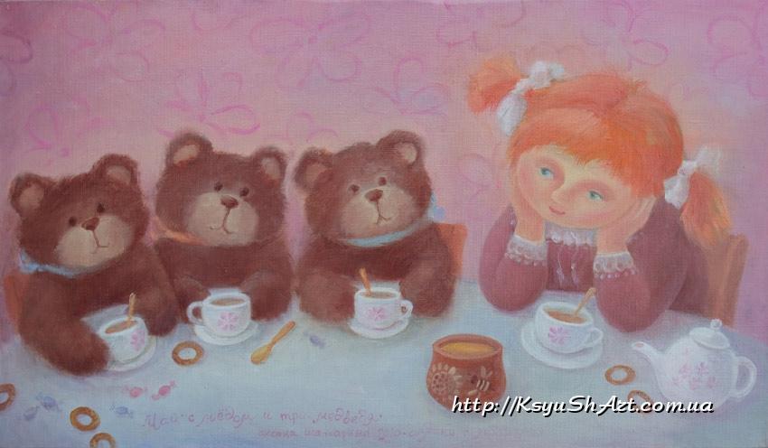 Чай с мёдом и три медведя