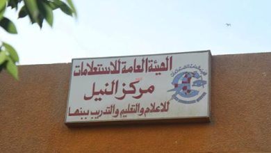 Photo of ندوة تثقيفية نظمها مركز النيل والتعليم والتدريب ببنها