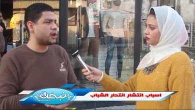 Photo of مفاجااااااااااااة غير متوقعة ..هذا هو رد المواطنين عن اسباب انتشار ظاهرة الانتحار