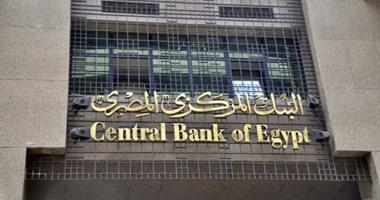 Photo of البنك المركزي: تسوية مديونيات بقيمة 48.5 مليار جنيه مع المصانع المتعثرة