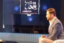 "Photo of ""شلتوت"" يقدم أولى حلقات ""تقدر"": سعيد بردود الفعل المشاهدين"