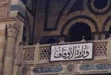 """Photo of """"الأوقاف"""" تحذر من الإدلاء بأي تصريحات باسمها فيما يتعلق بفيروس كورونا"""