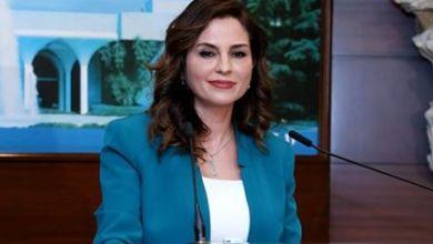 Photo of وزيرة الإعلام اللبنانية: الحكومة تبذل أقصى الجهود لمكافحة كورونا