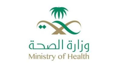 Photo of الصحة السعودية: تسجيل 24 حالة إصابة جديدة بفيروس كورونا