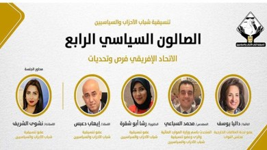 "Photo of ""تنسيقية شباب الأحزاب"" تعلن عن اقامة "" الصالون السياسي "" الرابع غد الجمعة"