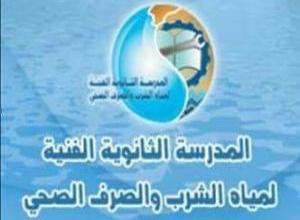 Photo of الثانوية الفنية لمياه الشرب والصرف الصحى تعلن عن قبول دفعة جديدة من الطلاب للعام الدراسي 2020-2021