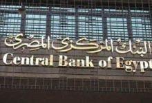 Photo of تعرف على أجازة البنوك فى العيد كما أعلن البنك المركزى