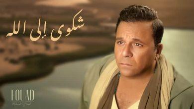 """Photo of فؤاد يعلن عن أحدث أغانيه""""شكوى إلى الله"""" قريبا"""