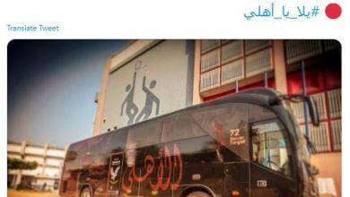 Photo of الأهلى قبل مباراة الزمالك : حافلة فريقنا مستعدة للانطلاق والوصول في موعدها المحدد