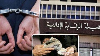 Photo of الرقابة الإدارية تكشف تفاصيل قضية رشوة رئيس حى مصر القديمة