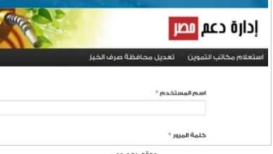 "Photo of وزارة التموين تتيح فرصه استخراج بطاقه جديده عبر موقع ""دعم مصر"" بعد العيد"