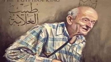 Photo of نجل «طبيب الغلابة» يكشف سبب تعمد والده الظهور بملابس قديمة