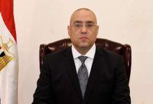 Photo of وزير الإسكان يتابع سير العمل بالمجتمعات العمرانية الجديدة وأجهزتها
