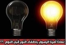 Photo of حظرنا النبي صلي الله عليه وسلم من خطر ترك الأنوار عند النوم