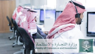"""Photo of التجارة"""" السعودية تحصد جائزة التميز الحكومي العربي كأفضل وزارة عربية"""