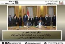 Photo of توقيع مذكرة تفاهم بين الإنتاج الحربي ومنظومة الصناعات الدفاعية السودانية