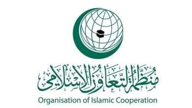 Photo of التعاون الإسلامي تدين الهجوم الإرهابي في رضوانية بغداد