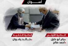 Photo of تعرف علي أسماء الفائزين بجولة الإعادة بإنتخابات مجلس النواب بأسوان