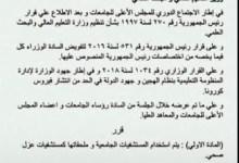 Photo of تعليق الدراسة بالجامعات والمعاهد