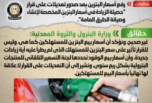 Photo of شائعة: ارتفاع اسعار بعض المنتجات البترولية