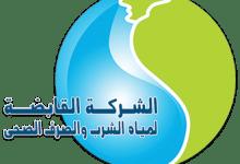 Photo of عاجل  انقطاع المياه عن بعض مناطق القاهرة الجديدة لمدة 16 ساعة لأعمال الصيانة