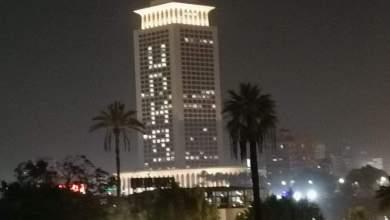 """Photo of مبني وزارة الخارجية يضئ بـ""""UNHR"""" إحتفالاا باليوم العالمى لحقوق الإنسان"""