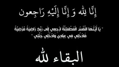 "Photo of مجموعة شركات ""زين"" تنعي رمضان عرفة مدير عام إعلام القليوبية"
