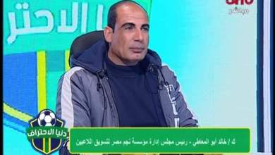 Photo of خالد أبو المعاطي يتحدث عن شركة نجم مصر لتسويق اللاعبيين