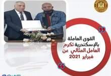 "Photo of ""القوى العاملة"" بالإسكندرية تكرم العامل المثالي عن فبراير 2021"