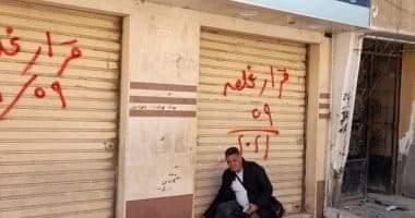 Photo of الصحة والسكان تغلق صيدليات لمخالفتها شروط الترخيص بالسويس
