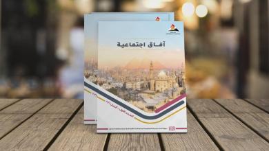 "Photo of ""الصناعات الثقافية والإبداعية في مصر""في أول أعداد مجلة ""آفاق اجتماعية"""