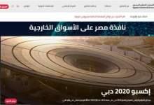 Photo of بتوجيهات من وزيرة التجارة والصناعة:  إطلاق الموقع الإلكتروني الجديد للتمثيل التجاري المصري