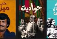 """Photo of منصة watch it تخصص قسما خاصا لأعمال نجم الكوميديا الراحل """"سمير غانم"""""""