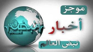 Photo of موجز أخبـار اليوم من نبض العالم
