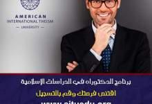 Photo of الدكتوراه الإسلامية عن بعد وبرامج تطبيقية لها