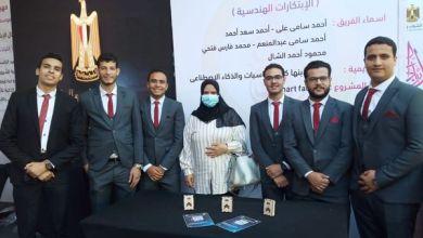 """Photo of بنها الثالث فى الذكاء الاصطناعى بمسابقة """"ابداع 9"""" للجامعات"""