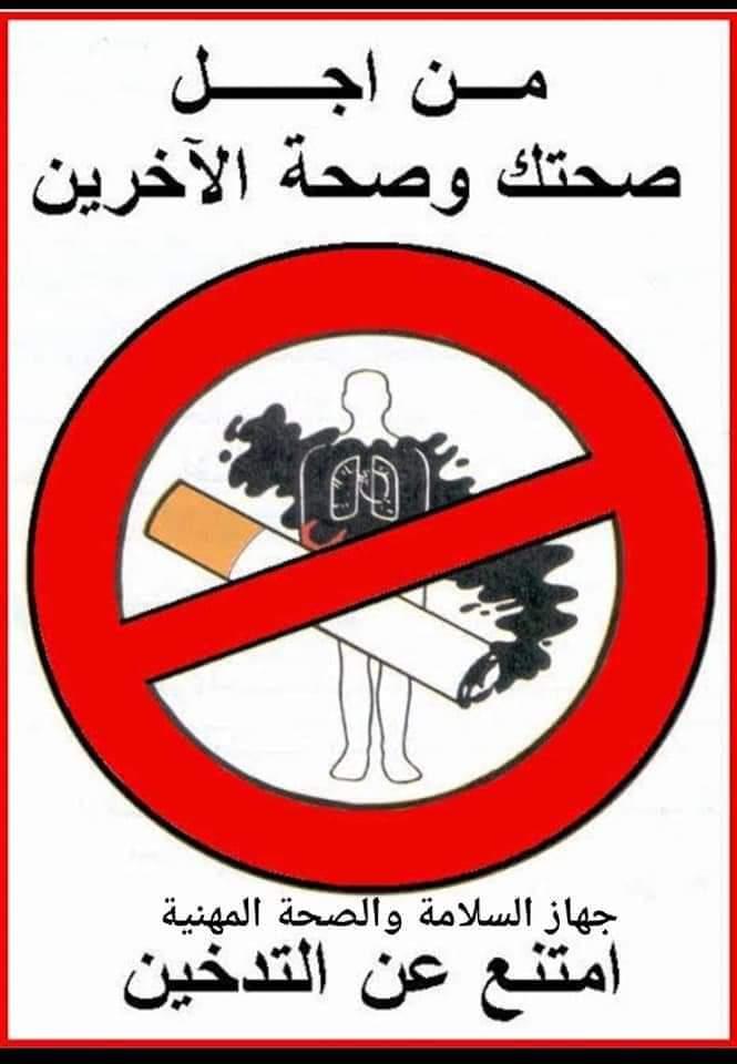 مستشفيات جامعة بنها تطلق حملة مستشفى بلا تدخين.. مستشفى صديقة للبيئة