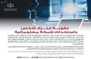 Photo of الإمارات.. الحبس سنتين وغرامه 250 ألف درهم عقوبة للإبتزاز الإلكتروني