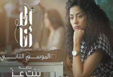 "Photo of سهر الصايغ :حكاية ""بيت عز"" تناقش قضية من واقع المجتمع"