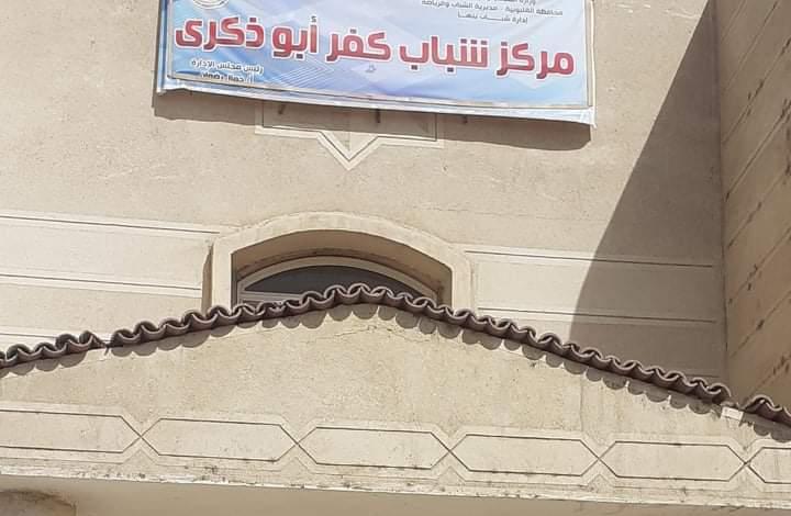 إحالة مسئولي مركزي شباب بطا وكفر ابو ذكري ببنها للتحقيق