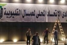 Photo of الاتحاد المحلي لعمال القليوبية يسترد نادي العمال بعد تسع سنوات