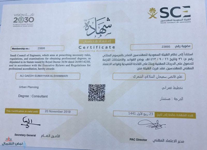 شهادة هيئة المهندسين
