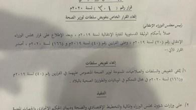 مجلس الوزراء السوداني يلغي تفويض سلطات وزير الصحة للطوارئ