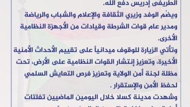 برئاسة وزير الداخلية وفد وزاري يصل كسلا
