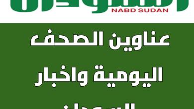 عناوين الصحف السودانية الصادرة اليوم السبت 12 سبتمبر 2020م