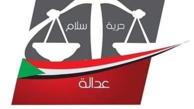 السودان : قرار لإزالة التمكين حول الخطوط البحرية وإنهاء خدمة عاملين واسترداد شركات