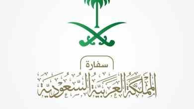 السفارة السعودية بالخرطوم تنعي رحيل الصادق المهدي