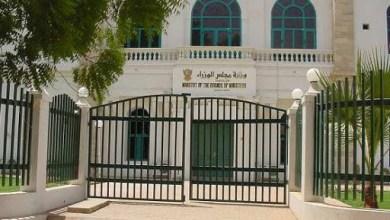 السودان: وظيفتان بمجلس الوزراء للمنافسة العامة